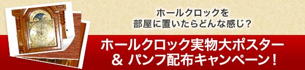 ホールクロック実物大ポスター・パンフ配布キャンペーン