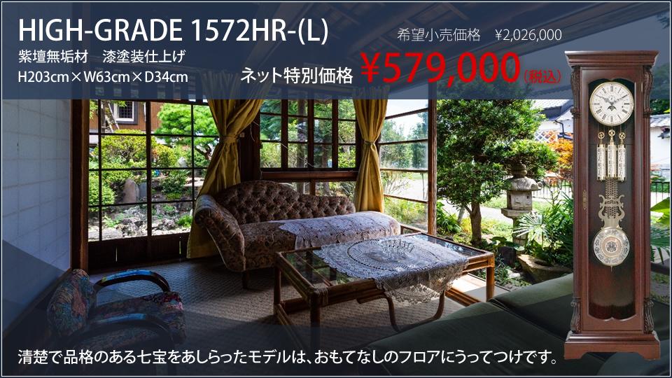 HIGH-GRADE 1572HR-H(L)
