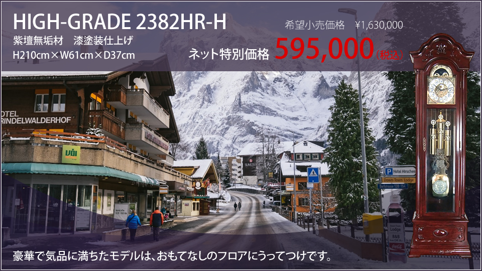 HIGH-GRADE 2382HR-H
