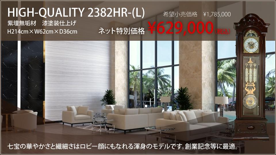 HIGH-QUALITY 2382HR-H(L)