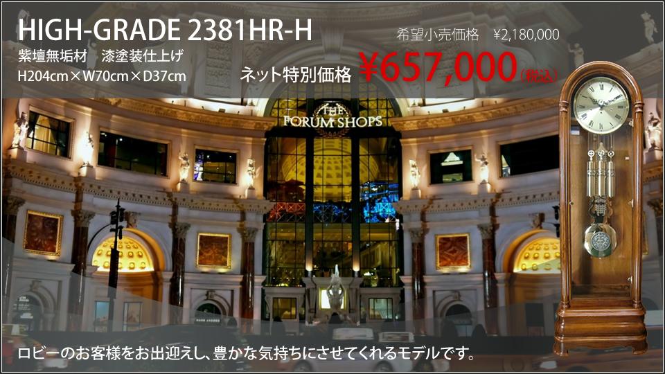 HIGH-GRADE 2381HR-H