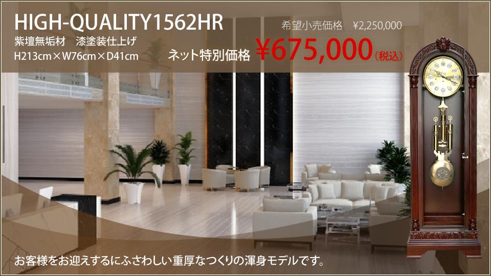 HIGH-QUALITY1562HR
