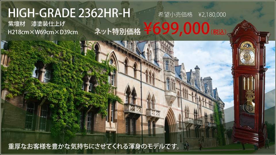 HIGH-GRADE 2362HR-H