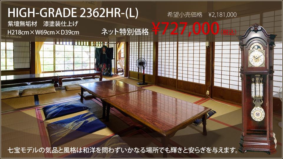 HIGH-GRADE 2362HR-(L)