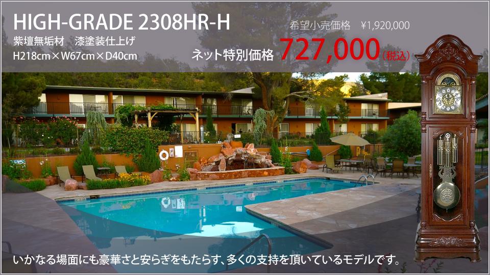 HIGH-GRADE 2308HR-H