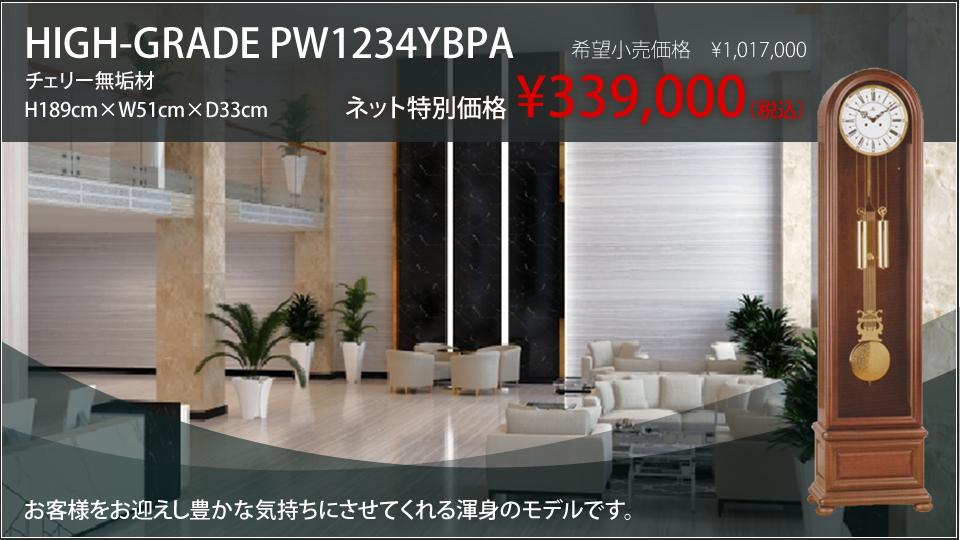 HIGH-GRADE PW1234YBPA