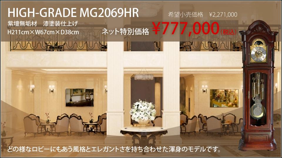 HIGH-GRADE MG2069HR