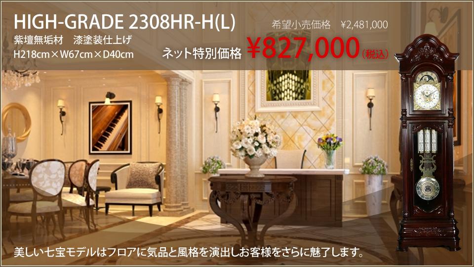 HIGH-GRADE 2308HR-(L)