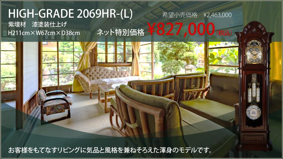HIGH-GRADE 2069HR-(L)