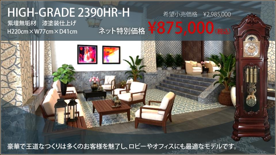 HIGH-GRADE 2390HR-H