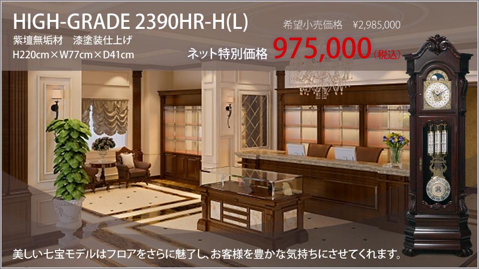 HIGH-GRADE 2390HR-H(L)