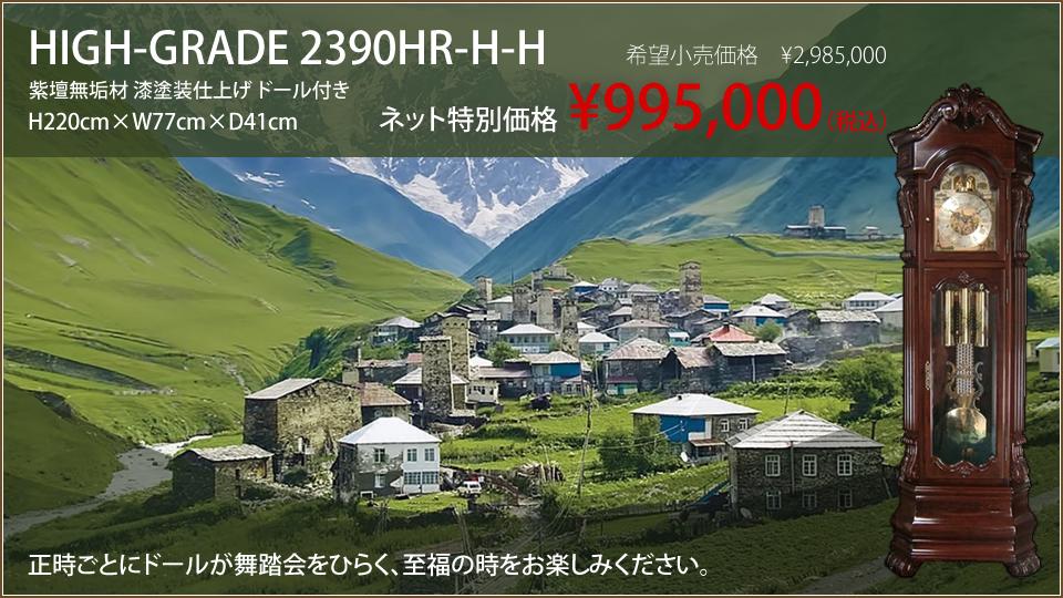 HIGH-GRADE 2390HR-H-H