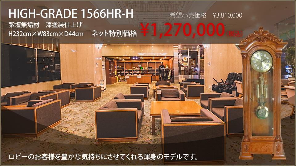 HIGH-GRADE 1566HR-H