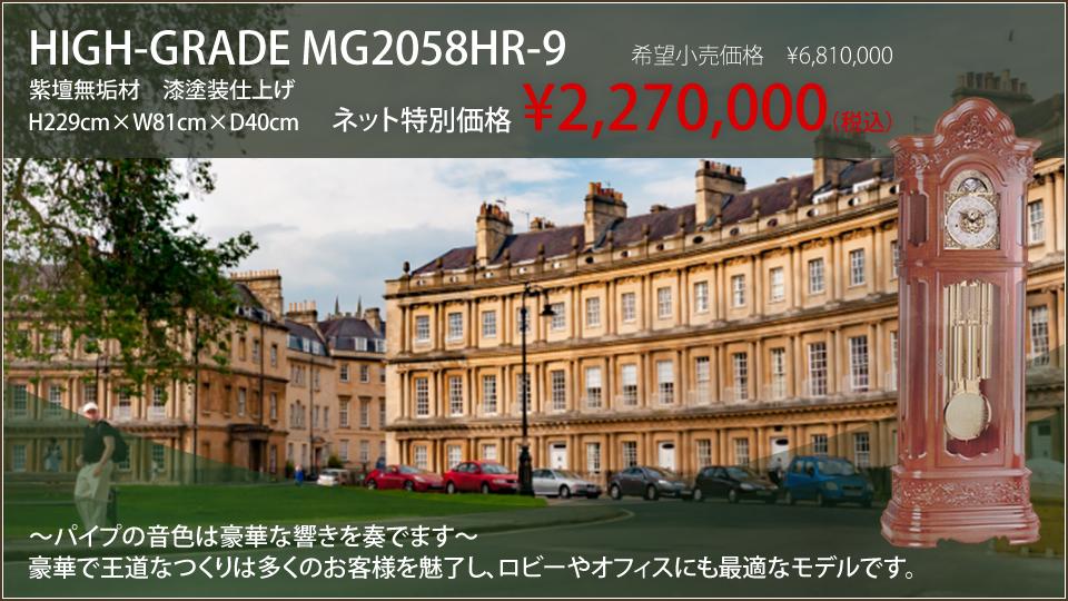 HIGH-GRADE MG2058HR-9