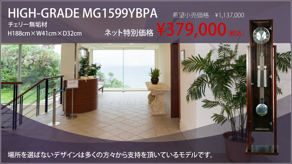 HIGH-GRADE MG1599YBPA