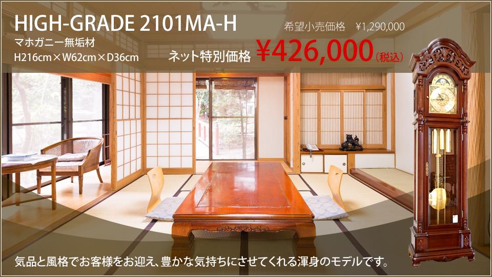 HIGH-GRADE 2101M-H