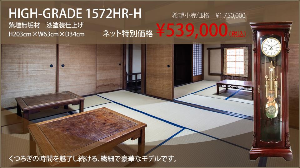 HIGH-GRADE 1572HR-H