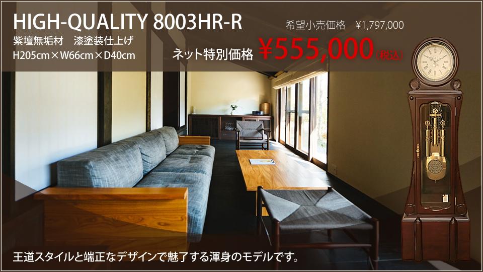 HIGH-QUALITY 8003HR-R