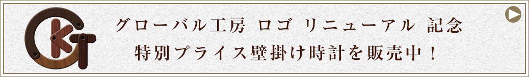 ロゴリニューアル記念
